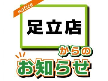 4月10日(土)オープンします!!