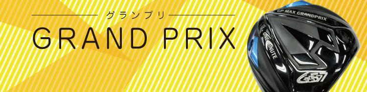 地クラブメーカー:GRAND PRIX