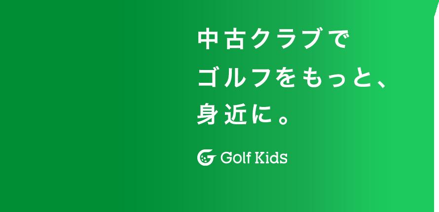 中古クラブでゴルフをもっと、身近に。