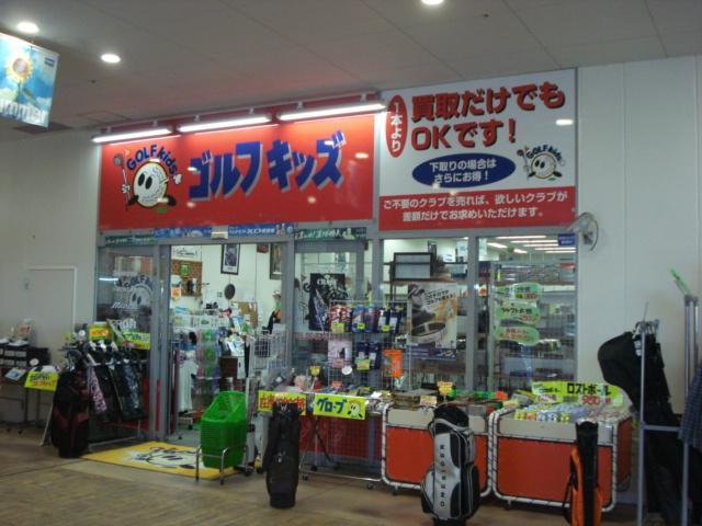 ゴルフキッズフレスポ東大阪店 店舗写真1