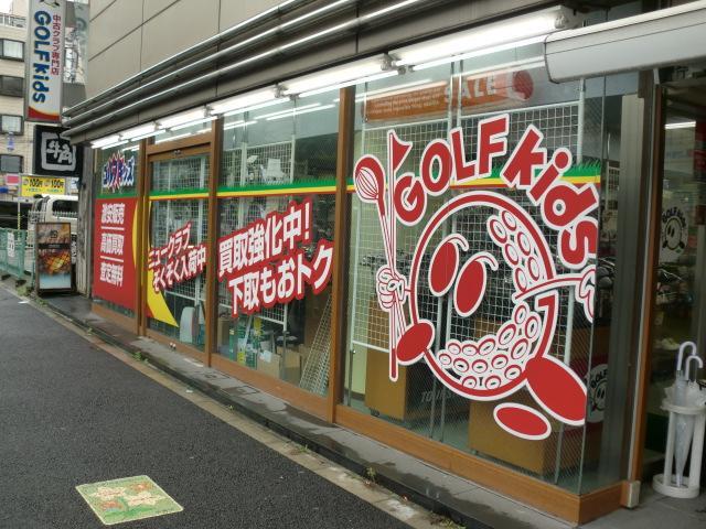 ゴルフキッズ高島平店 店舗写真3