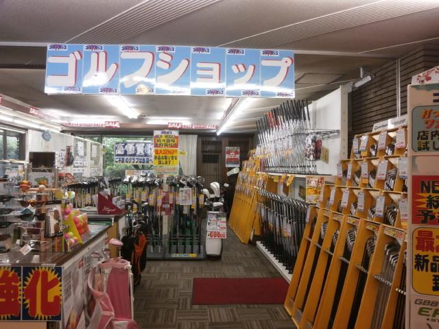 ゴルフキッズ鶴見店 店舗写真10
