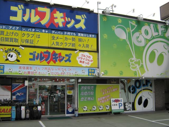 ゴルフキッズ堺店 店舗写真
