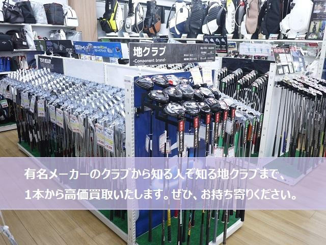 ゴルフキッズ越谷店 店舗写真23