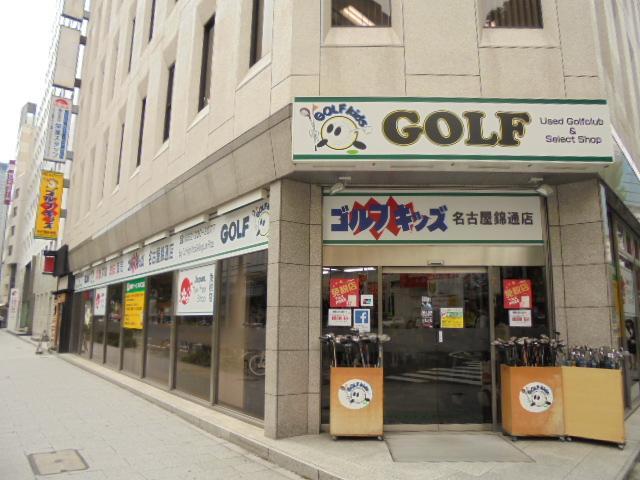 ゴルフキッズ名古屋錦通店 店舗写真