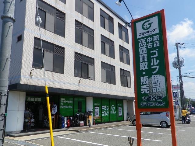 ゴルフキッズ大蔵谷店 店舗写真13
