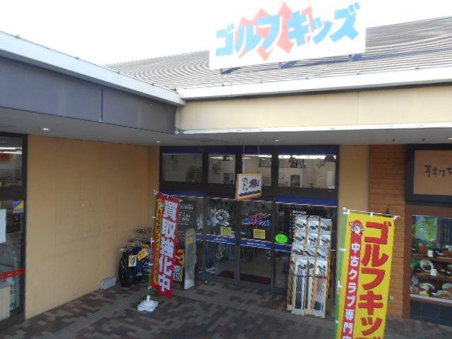 ゴルフキッズソフィアモール八幡店 店舗写真11