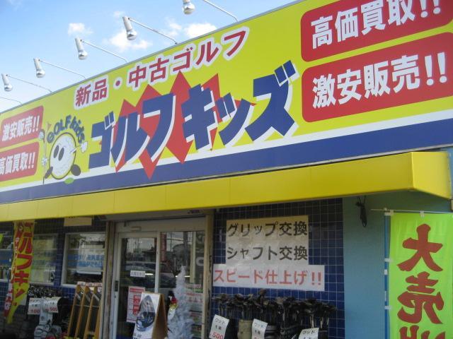 ゴルフキッズ第2阪和府中店 店舗写真