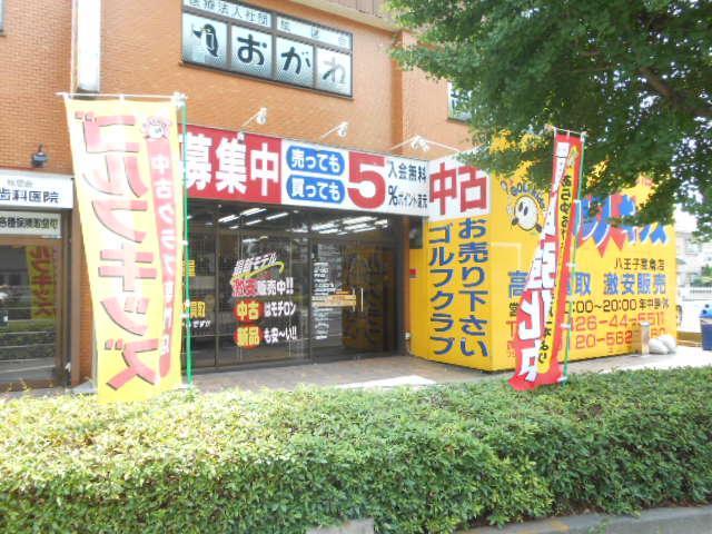 ゴルフキッズ八王子高倉店 店舗写真1