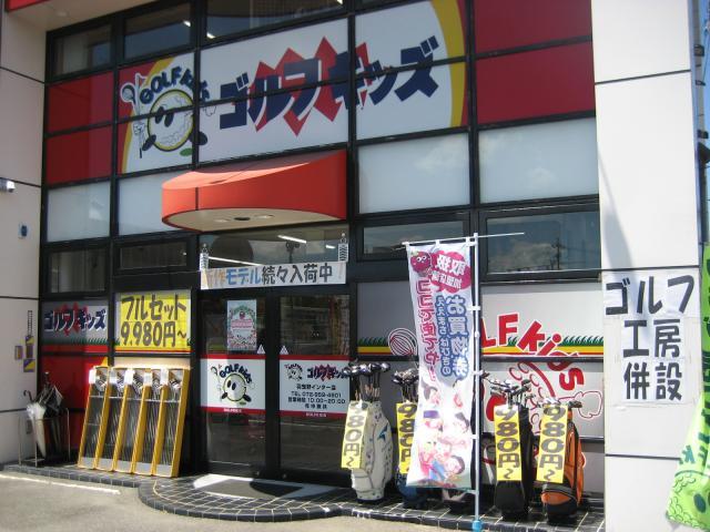 ゴルフキッズ羽曳野インター店 店舗写真7